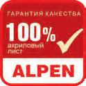 Alpen - гарантия качества - 100% акрил