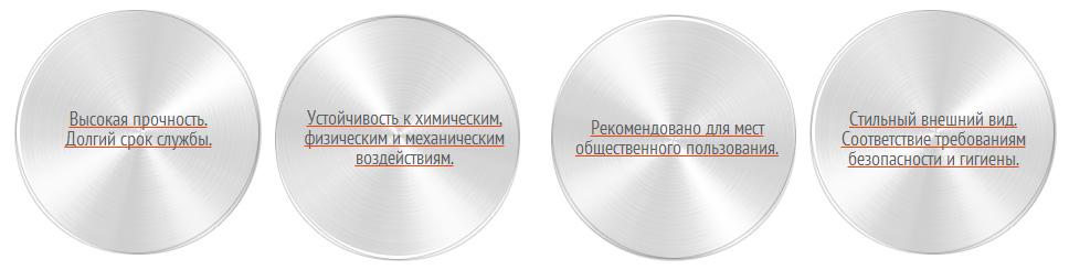 Антивандальная сантехника Oceanus отличается следующими преимуществами:  Высокая прочность; Устойчивость к химическим, физическим и механическим воздействиям; Долгий срок службы (более 15 лет); Простой уход (с использованием специальных средств); Стильный внешний вид; Соответствие требованиям безопасности и гигиены.