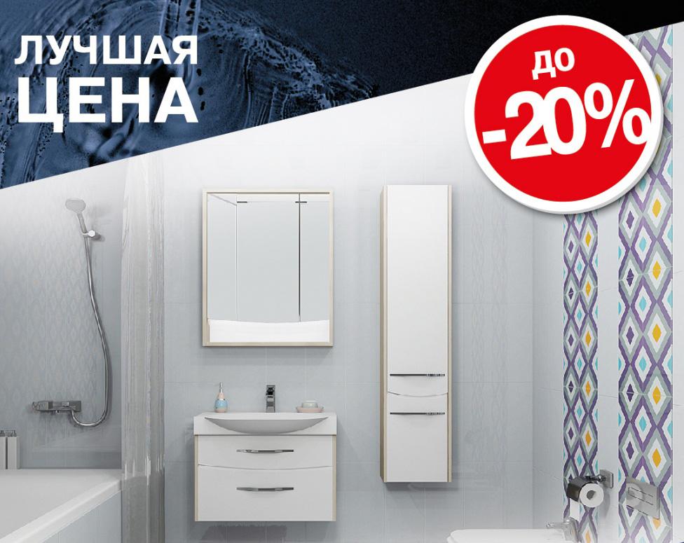 """Акция """"Первая цена"""" на мебель Акватон для ванной комнаты и презентация новых моделей"""