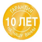 Гарантия: 10 лет