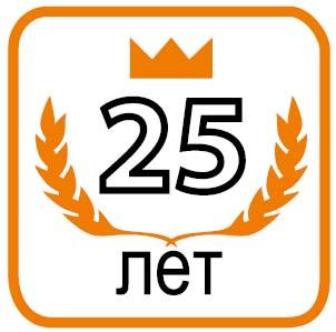 Гарантия: 25 лет