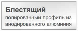 Профиль шторки Ravak - хром